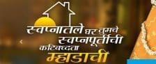 Mumbai Lottery 2018 MHADA Online Registration Application Form 1384 Flats