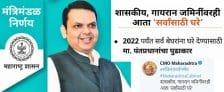 Pradhan Mantri Awas Yojana Maharashtra