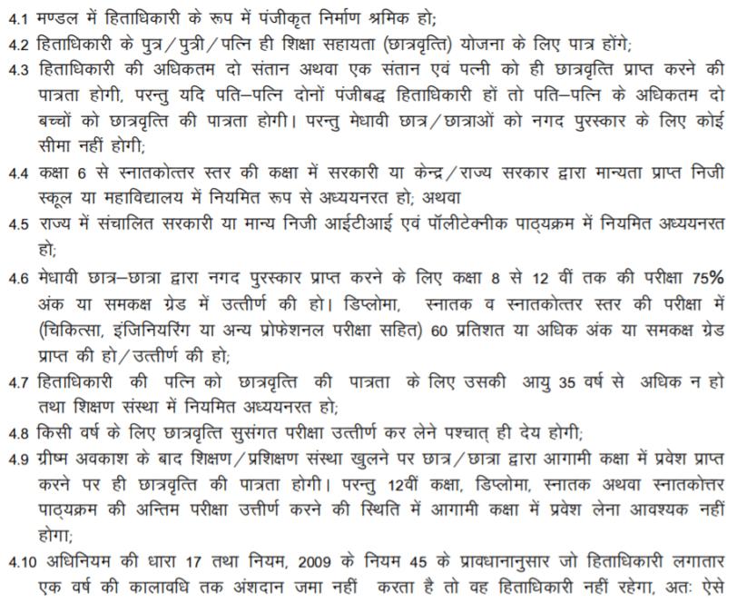 Rajasthan BOCW Shiksha Kaushal Vikas Yojana Eligibility