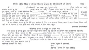 Rajasthan Nirman Shramik Shiksha Kaushal Vikas Yojana Apply