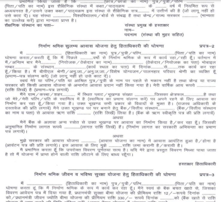 Rajasthan Nirman Shramik Sulabhy Awas Yojana Application Form PDF Download