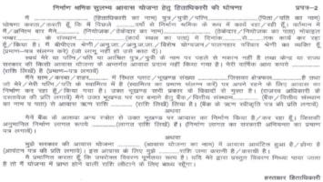Rajasthan Nirman Shramik Sulabhya Awas Yojana Apply