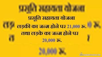 Rajasthan Prasuti Sahayata Yojana Apply Online