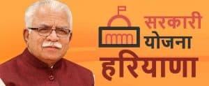 हरियाणा सरकार की सभी योजनाओं की सूची – Complete List of 200+ Sarkari Yojana in Haryana