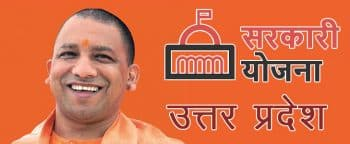 Uttar Pradesh Ration Card List