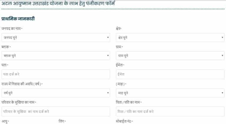 Atal Ayushman Uttarakhand Yojana Online Registration Form