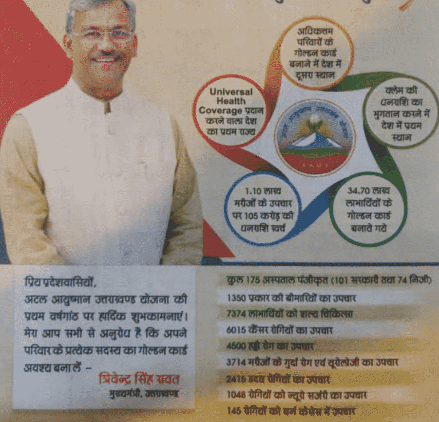 Atal Ayushman Uttarakhand Yojana Progress Report