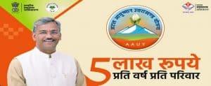 Atal Ayushman Uttarakhand Yojana Registration Application