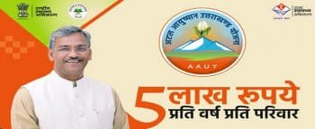 Atal Ayushman Uttarakhand Yojana Registration Application