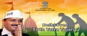 दिल्ली मुख्यमंत्री फ्री तीर्थ यात्रा योजना ऑनलाइन आवेदन / पंजीकरण edistrict.delhigovt.nic.in पर करें