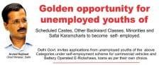 Delhi Self Employment Loan Scheme Application Form