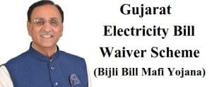 Gujarat Electricity Bill Waiver Scheme (Bijli Bill Mafi Yojana) for Rural Users