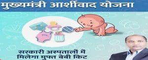 हिमाचल प्रदेश मुख्यमंत्री आशीर्वाद योजना – नवजात बच्चों के लिए फ्री बेबी किट स्कीम