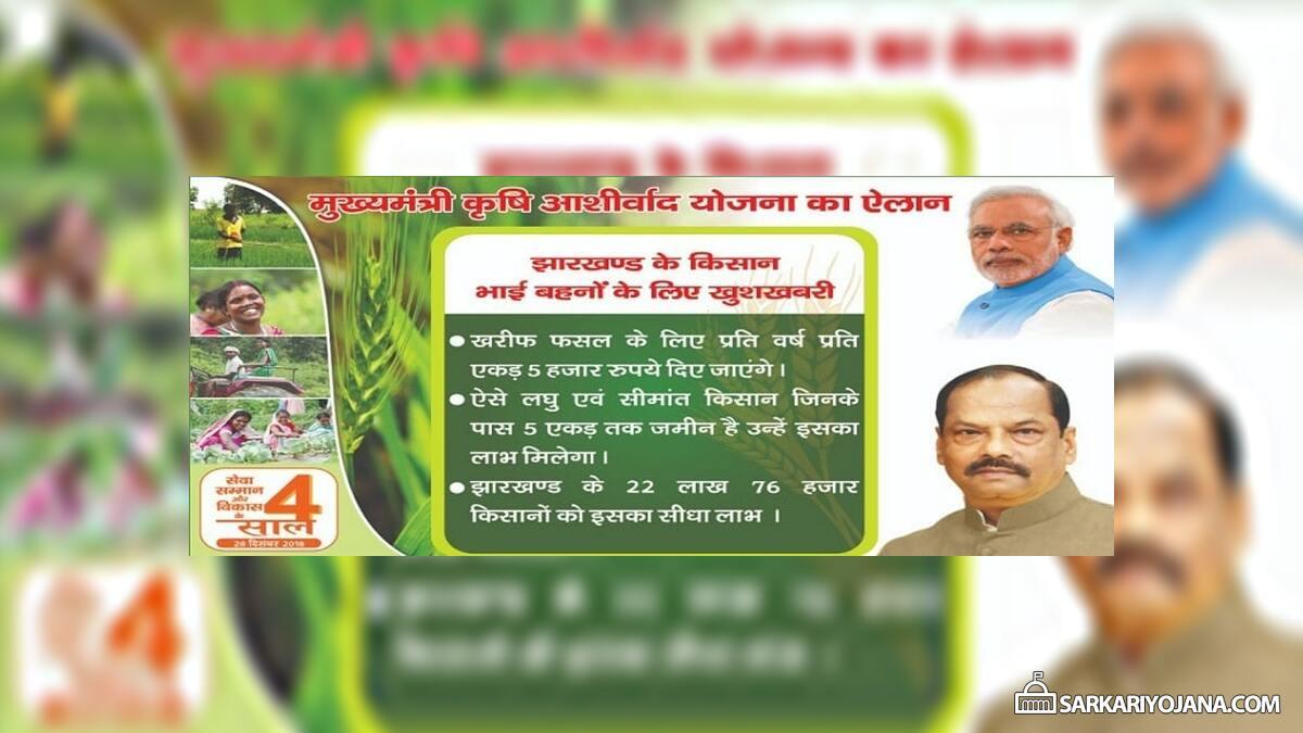 झारखण्ड मुख्यमंत्री कृषि आशीर्वाद योजना – किसानों को खरीफ फसल पर प्रति एकड़ 5,000 रूपये सहायता