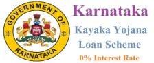 Karnataka Kayaka Yojana Loan Scheme Online Application Form
