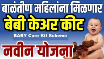 Maharashtra Baby Care Kit Scheme Launch