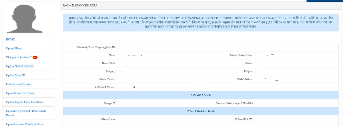 MP Post Matric Scholarship Scheme Application Form