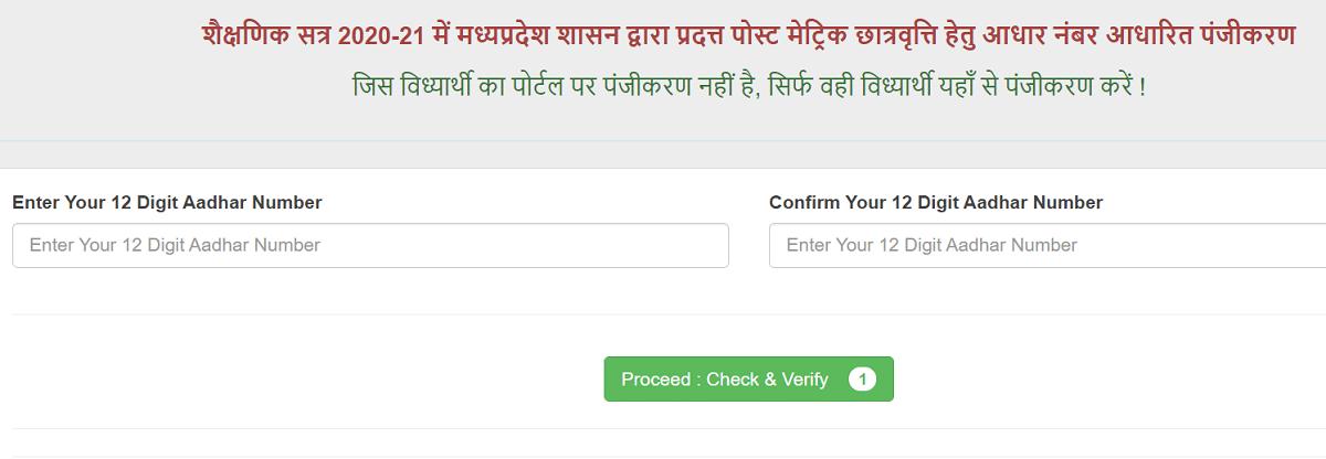 MP State Scholarship Portal Registration Aadhaar Number