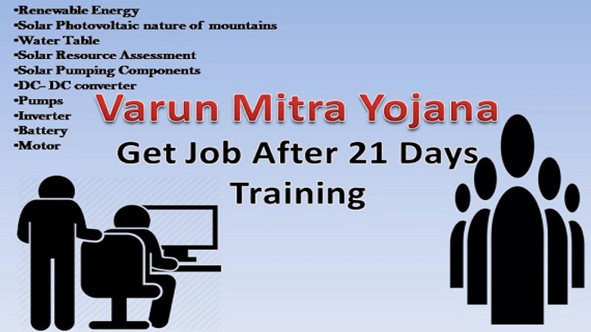 PM Varun Mitra Yojana Training Registration