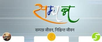 Sampann Yojana Portal Pension Management Scheme