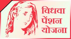 दिल्ली विधवा पेंशन योजना – ऑनलाइन आवेदन / पात्रता / गाइडलाइंस