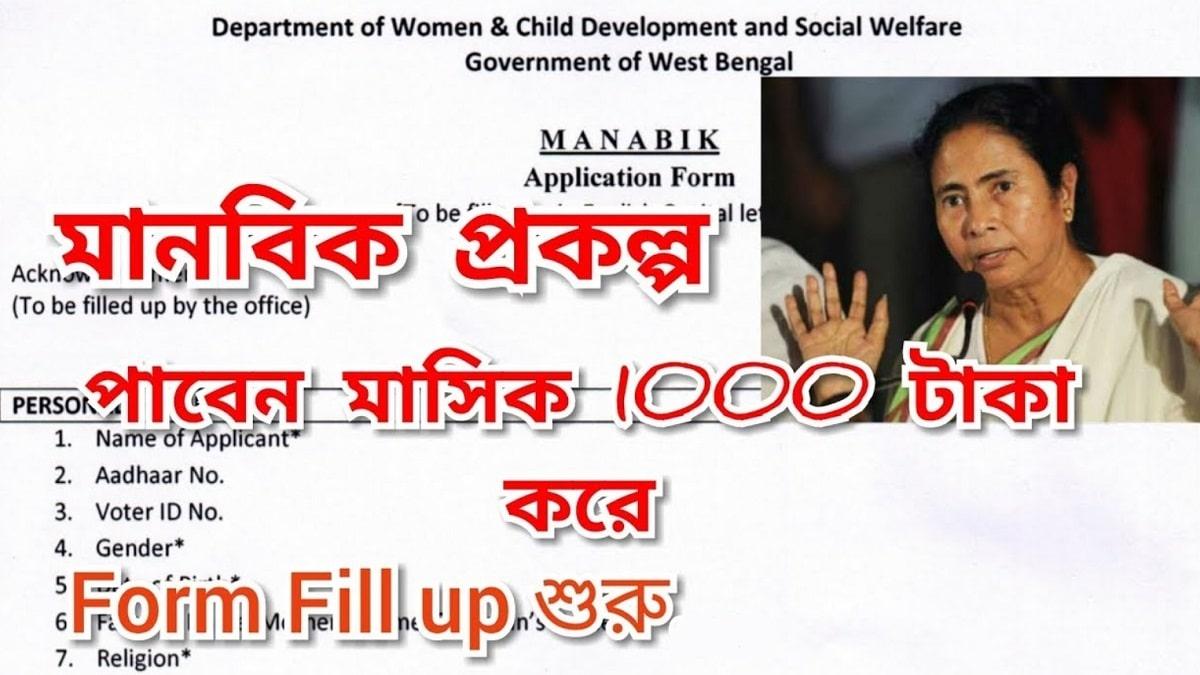 WB Manabik Prakalpa Scheme Application Form