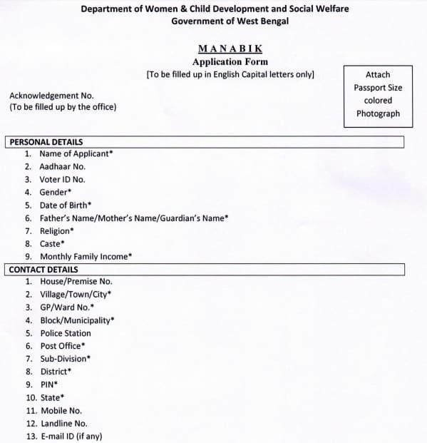 WB Manabik Scheme Application Form