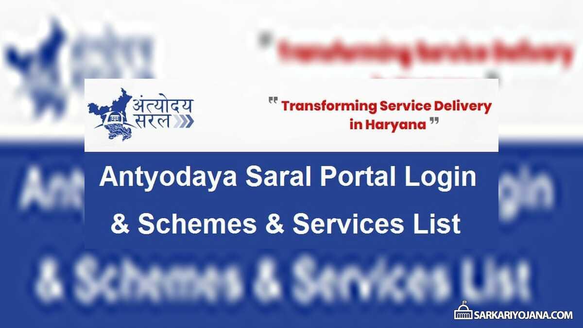 Antyodaya Saral Haryana Portal Scheme List