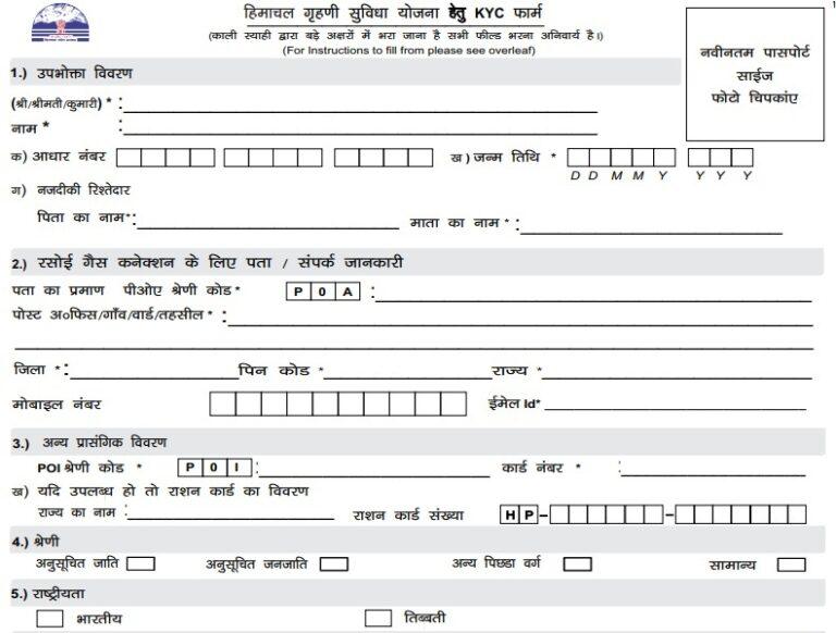 Himachal Grihini Suvidha Yojana E-KYC Form Download