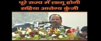 Jharkhand Sahiya Arogya Kunji Yojana