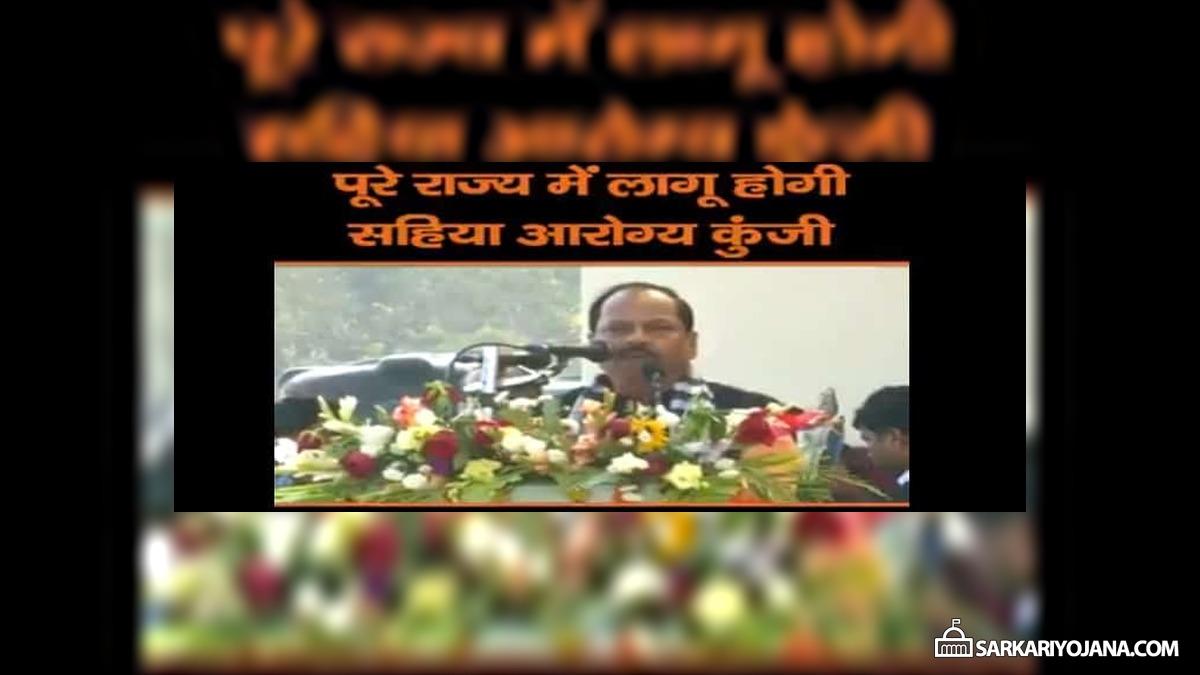 Sahiya Arogya Kunji Yojana 2019-20 in Jharkhand to Ensure Health Care for Poor