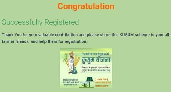Kusum Scheme 2020 Online Registration