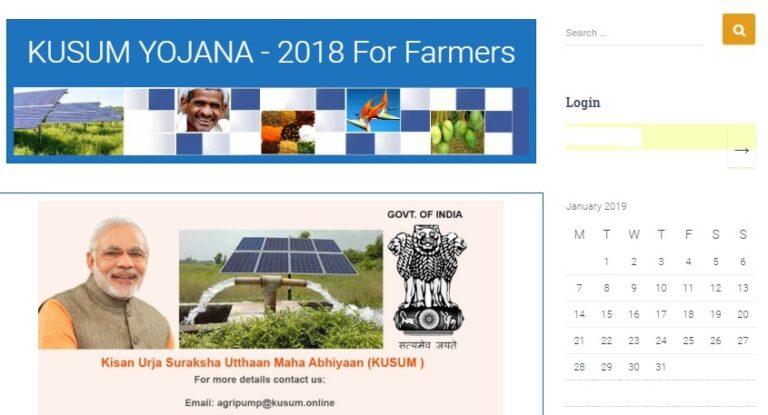 Kusum Yojana 2019 Login Homepage