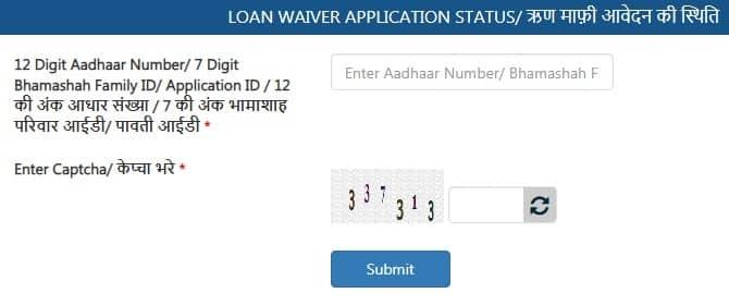 Loan Waiver Application Status Farmers Rajasthan