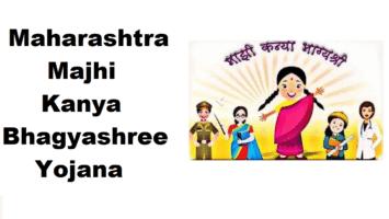 Maharashtra Majhi Kanya Bhagyashree Yojana Apply Online