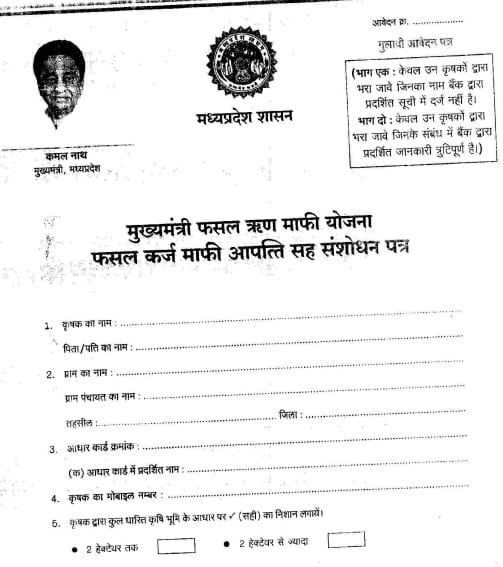 MP Jai Kisan Fasal Rin Maafi Yojana Gulabi Application Form