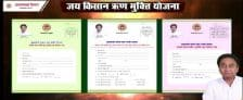 एमपी जय किसान फसल ऋण माफी योजना आवेदन फॉर्म
