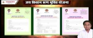 मध्य प्रदेश जय किसान फसल ऋण माफी योजना – हरा / सफेद / गुलाबी आवेदन फॉर्म mpkrishi.gov.in से डाउनलोड करें