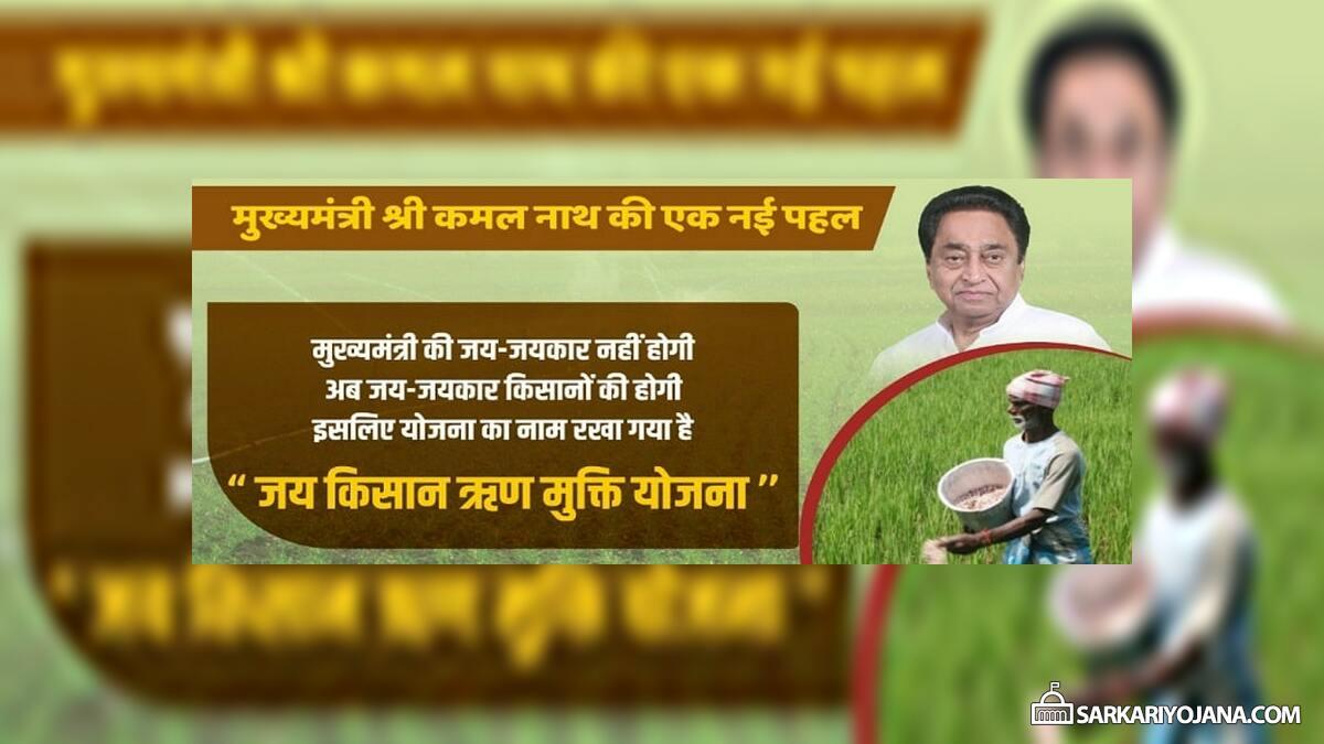 एमपी जय किसान ऋण मुक्ति योजना फॉर्म डाउनलोड