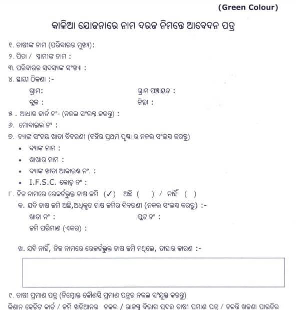 Odisha Kalia Scheme Green Form 2019