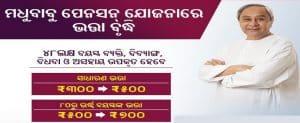 Odisha Old Age Pension Hiked under Madhu Babu Pension Yojana (MBPY)