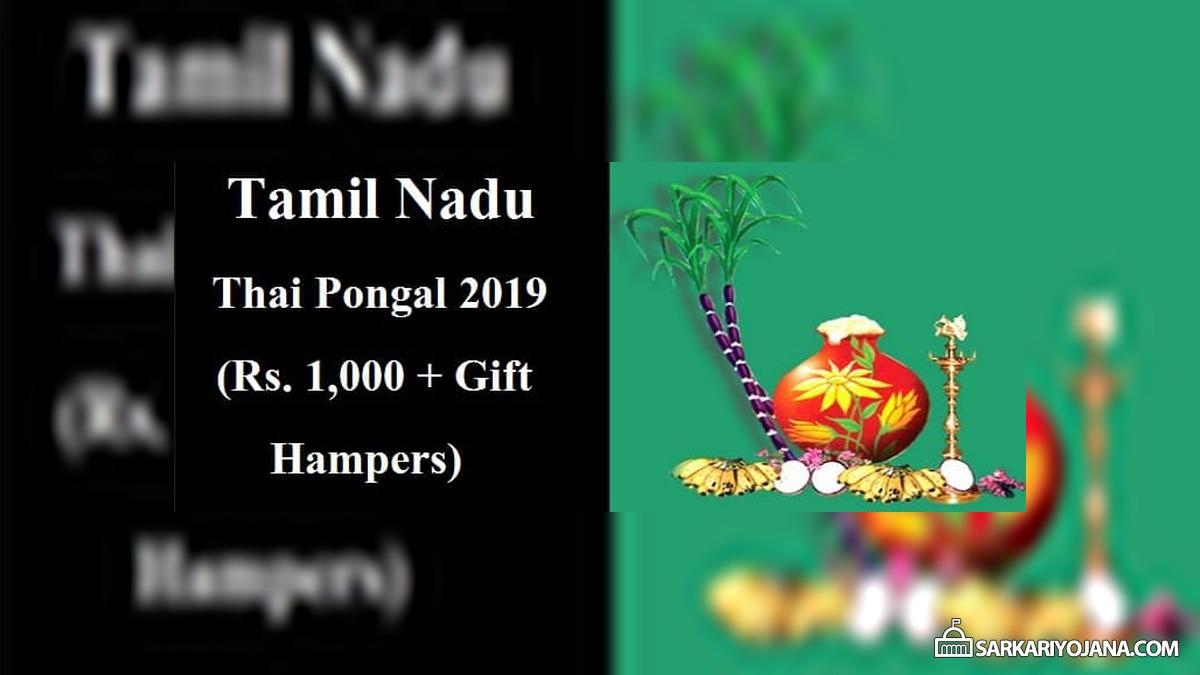 Pongal 2019 Gift Tamil Nadu Rs. 1000