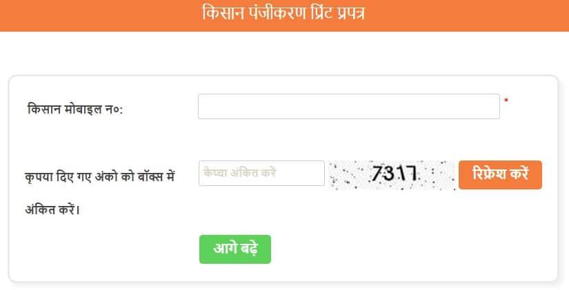 Print UP Farmer Registration Form