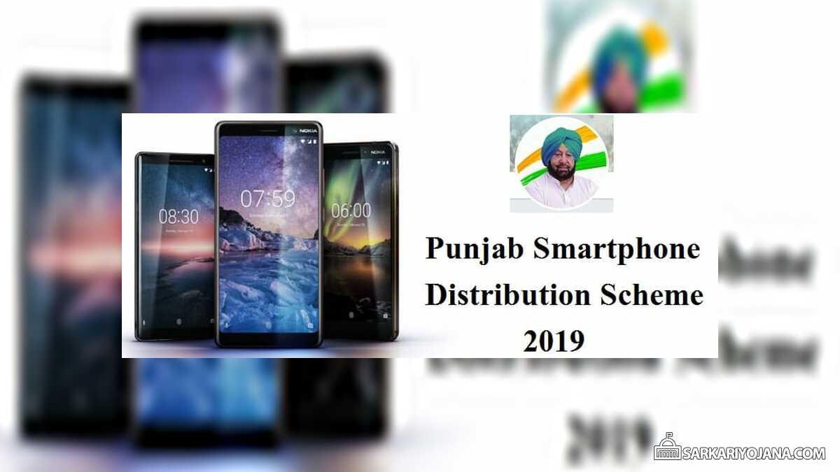 पंजाब स्मार्टफोन वितरण योजना 2019 – युवाओं के लिए फ्री मोबाइल फोन डिस्ट्रीब्यूशन स्कीम