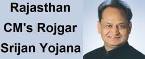 राजस्थान मुख्यमंत्री रोजगार सृजन योजना 2019 – बेरोजगारों को नए बिज़नेस के लिए बैंक लोन