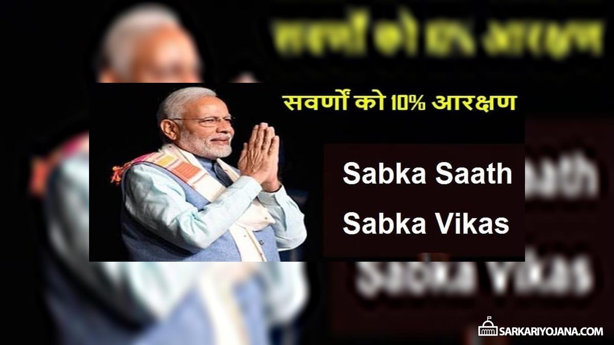 Aarthik Aarakshan – 10% Reservation to Upper Caste (Swarn Class) Poor in India