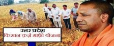 UP Kisan Karj Mafi Yojana 2019 Karz Rahat Rin Mochan
