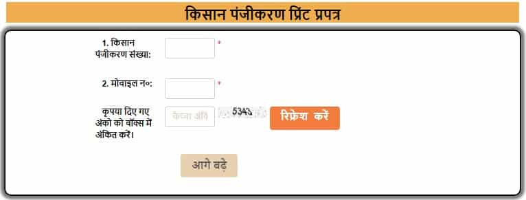 UP Online Farmer Registration Format Print