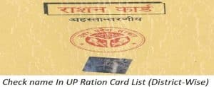 UP Ration Card New District Wise List Download