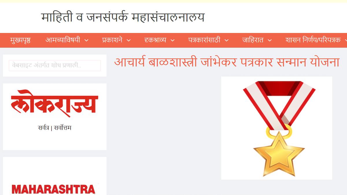 Acharya Balshastri Jambhekar Sanman Yojana